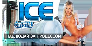 Мужской мастурбатор Fleshlight Ice Lady Crystal